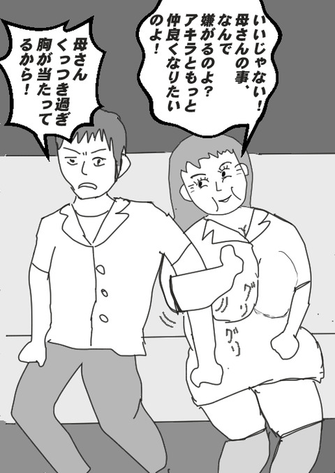 ペアシートのアキラと母さん!1