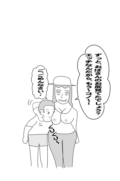 たくちゃんのおばさんのグリグリの刑