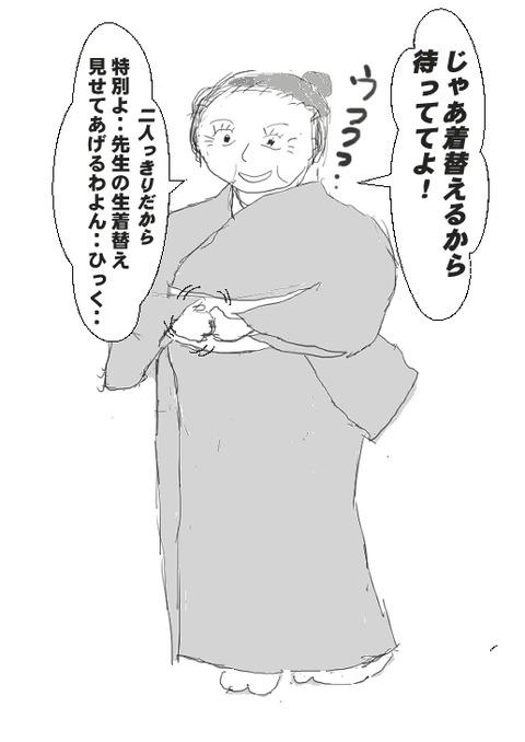 着物前先生変化生着替え