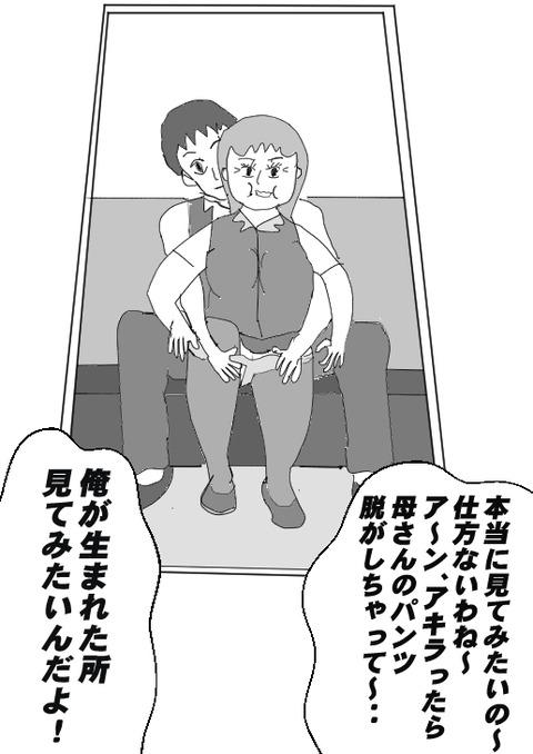 ソファーアキラと母さんパンツ脱ぐ