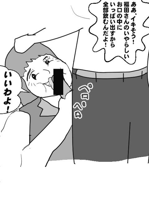 母さんと店長の休憩室目線2bokashi