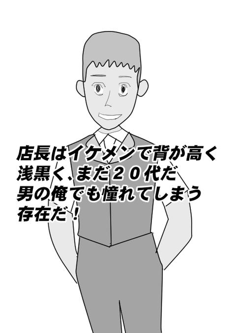イケメン店長文章