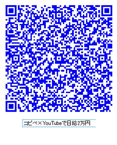 【無料プレゼント】コピペ×YouTubeで日給2万円の「ヒミツ」無料公開中URL