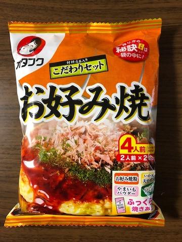 お好み焼きの素201016