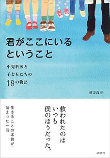 kimogakokoni