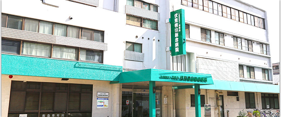 伏見桃山総合病院 イメージ画像