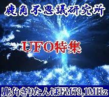 images (2)UFO特集
