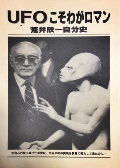 UFOこそわがロマン