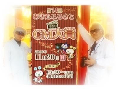 CM大賞d