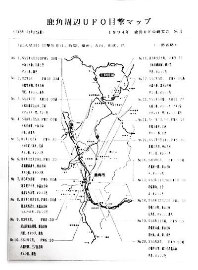 UFO目撃マップ