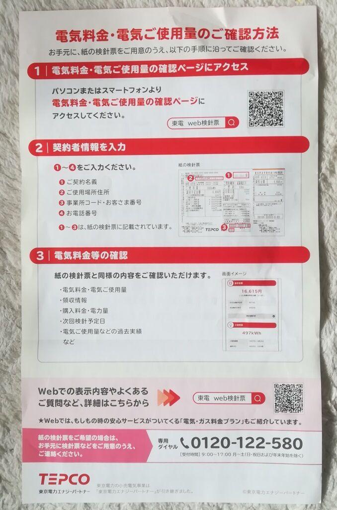 東京 電力 web 検針 票