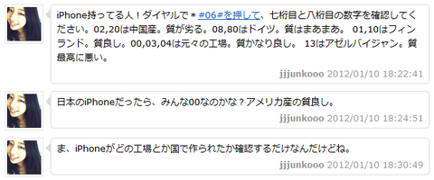 SnapCrab_NoName_2012-1-11_17-4-1_No-00