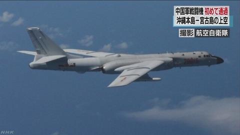 中国の嫌がらせ続く!今度は沖縄と宮古島上空に爆撃機