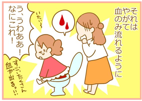 夜に下血02