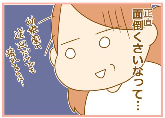 2月習い事03