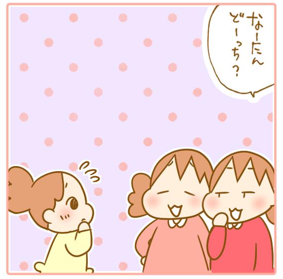 すぅちゃん双子の見分けできるのか?06