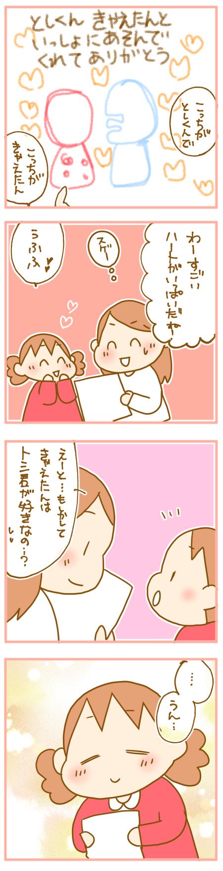 としくんへの手紙03