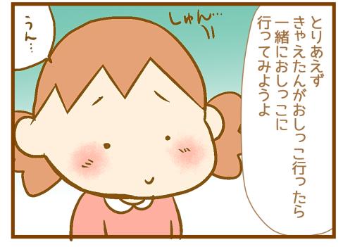 3歳双子のトイレトレーニング、幼稚園入園までに間に合うのか!?04