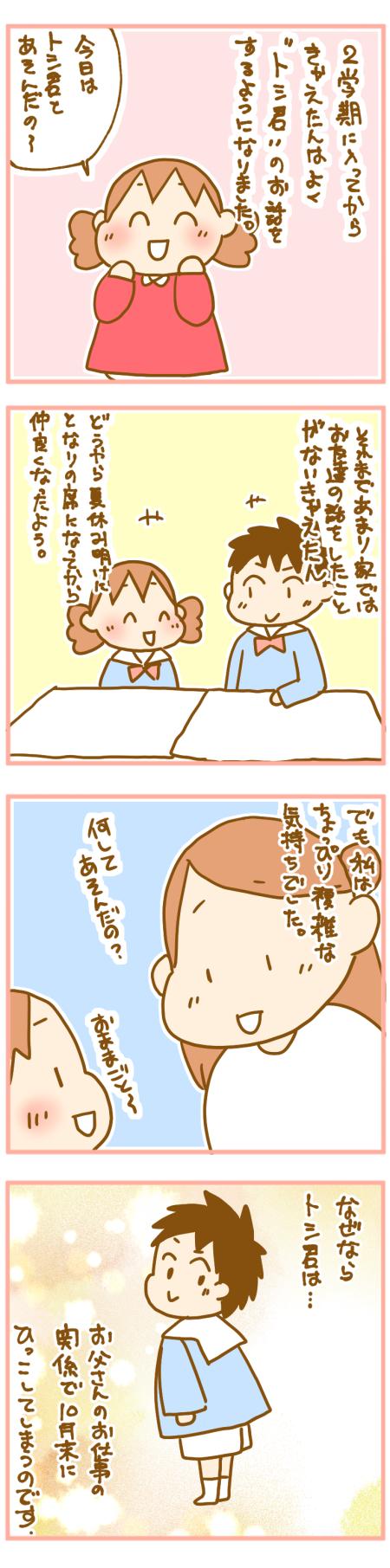 としくんへの手紙01