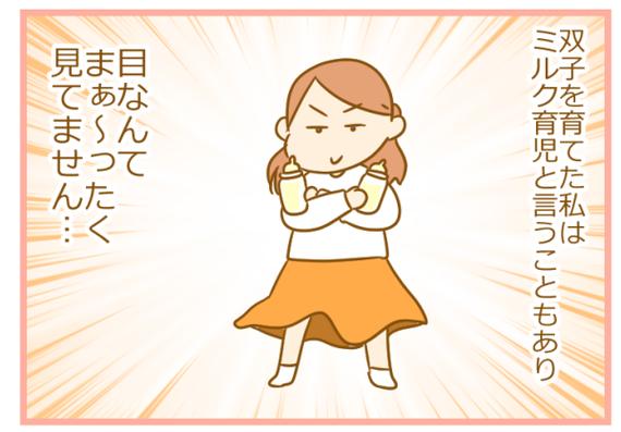 自動授乳02