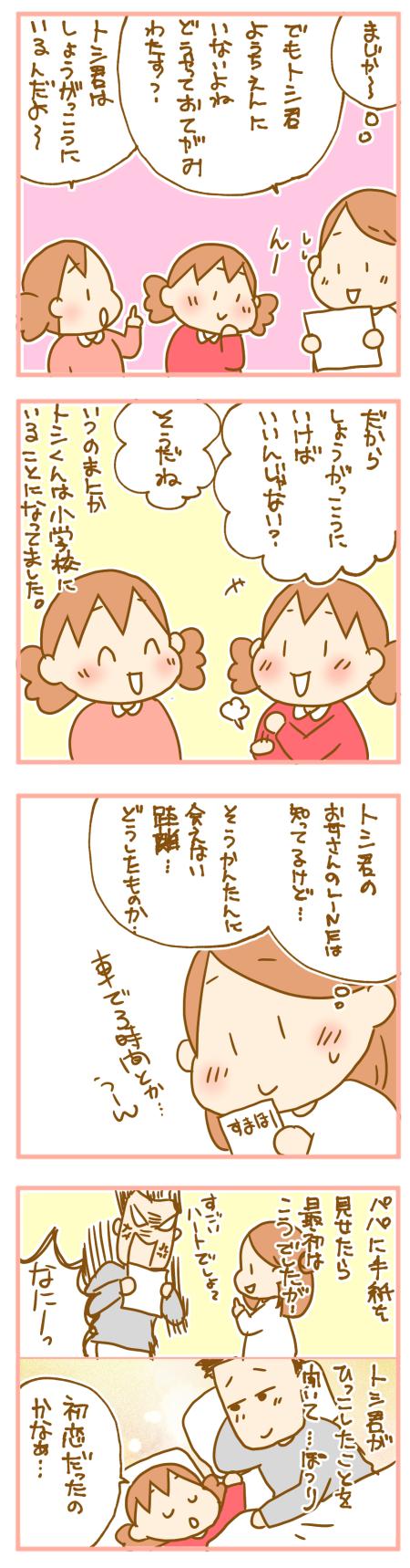 としくんへの手紙04