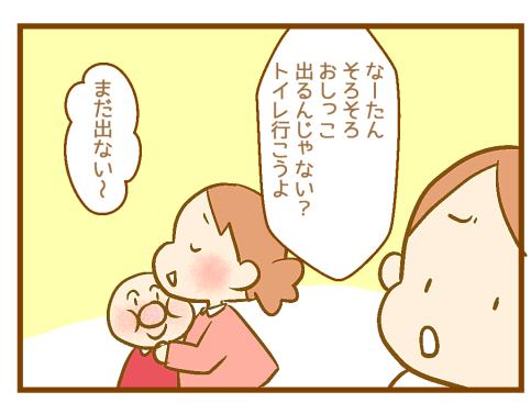 3歳双子のトイレトレーニング、幼稚園入園までに間に合うのか!?01
