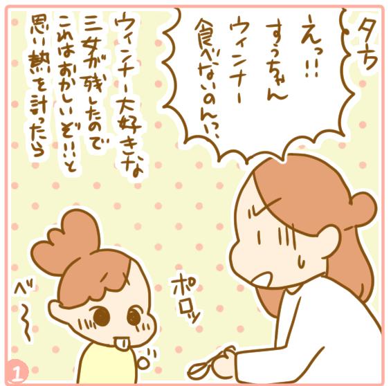 溶連菌と手足口病02