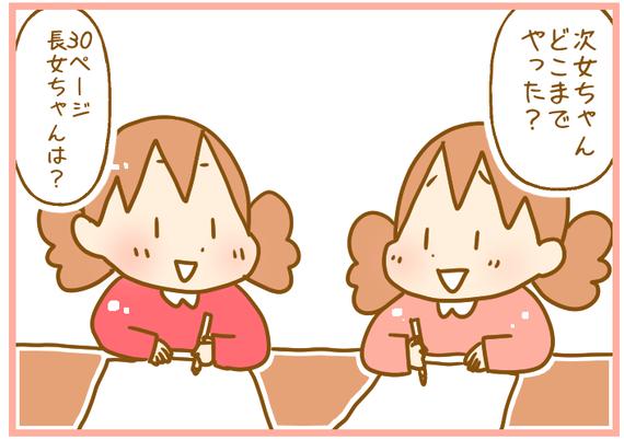 4月②双子の自宅学習03