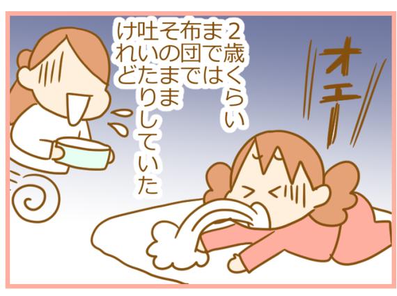 44話嘔吐風邪01