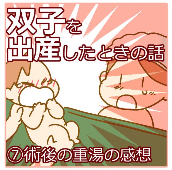 タイトル出産07