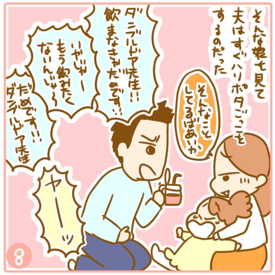 溶連菌と手足口病09