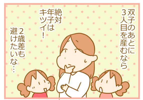双子のあと三歳差で産む01