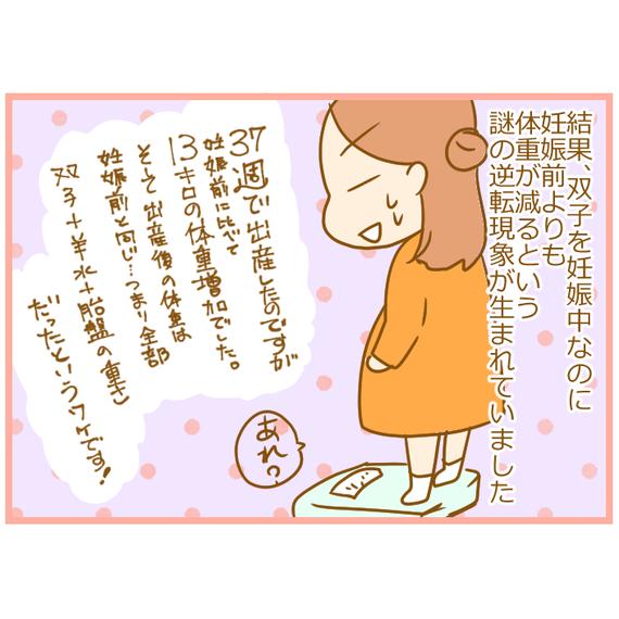 つわり04