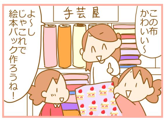 3月幼稚園グッズ作りの注意点01