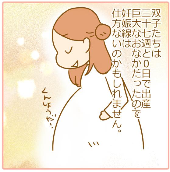 ⑦妊娠線予防05