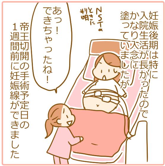 ⑦妊娠線予防04