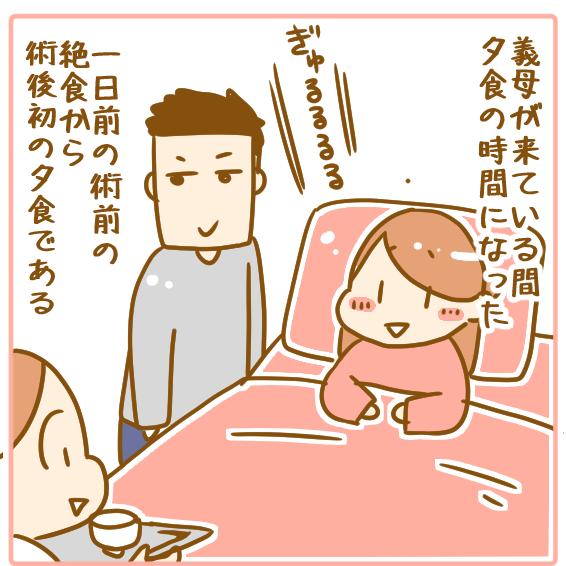 双子出産⑦術後の重湯の感想01