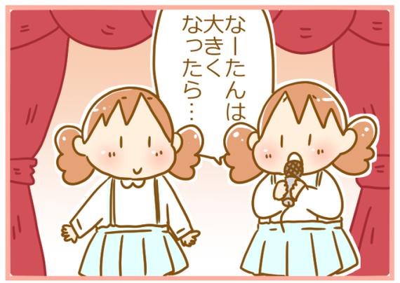 46話将来の夢01