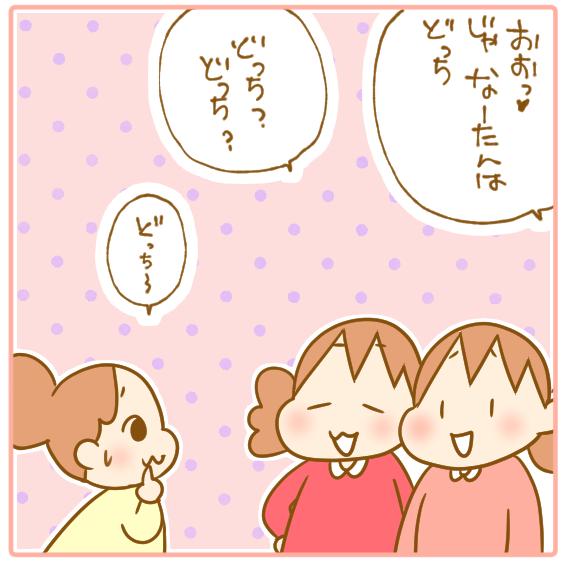 すぅちゃん双子の見分けできるのか?03