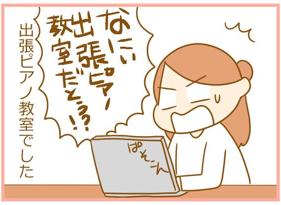 2月習い事04