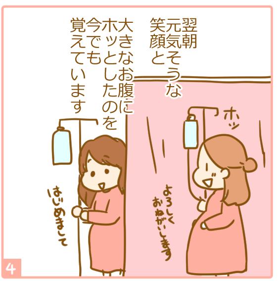 双子妊娠⑭夜間の緊急入院05