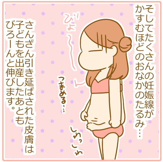 ⑦妊娠線予防06