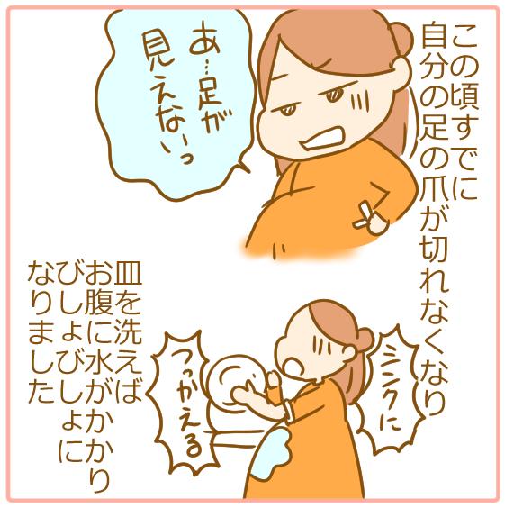 双子妊娠⑥とにかく腹がでかい!04