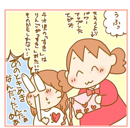 としくんへの手紙06