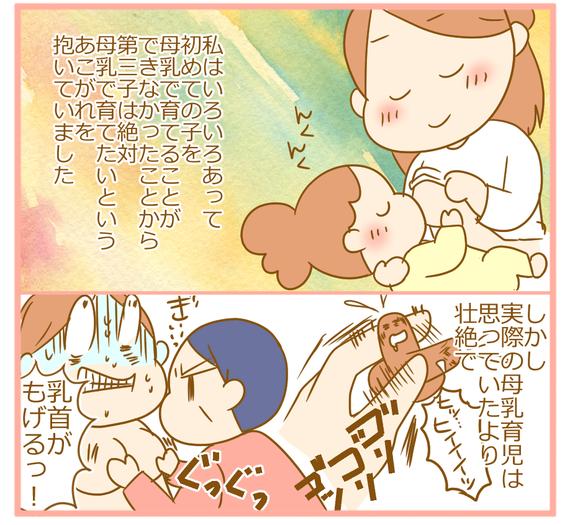 母乳マッサージ01