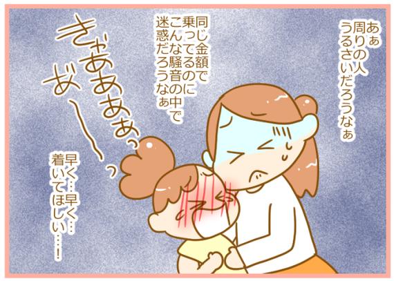 10月29日泣き叫ぶ子04