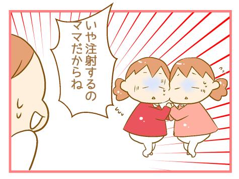 注射怖い3歳02
