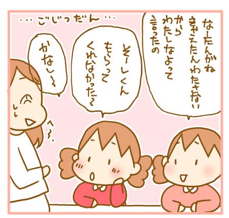 としくんへの手紙07