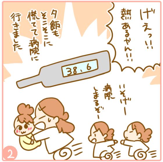 溶連菌と手足口病03