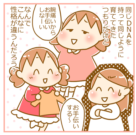 双子個性04